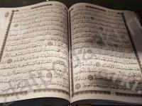 Коран украшенный - Златоуст